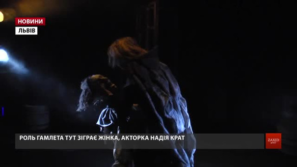 У Львові ставлять експериментального «Гамлета» із жінкою у головній чоловічій ролі