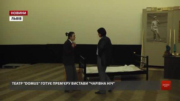 Театр переселенців і львів'ян «Domus» готує прем'єру вистави «Чарівна ніч» Славоміра Мрожека