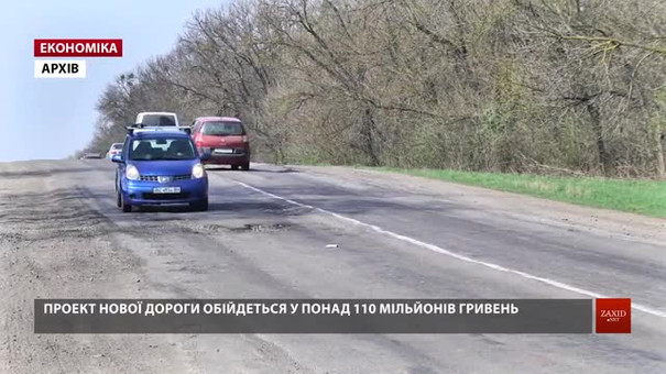 Нову дорогу до Трускавця збудують після обстеження зони провалля
