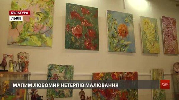 Митець, що створив 10 тис. полотен, експонує у Львові живописні «Барви любові»