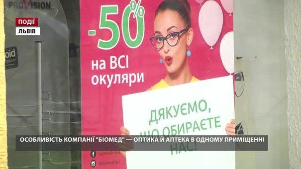 Особливість компанії «Біомед» – оптика й аптека в одному приміщенні