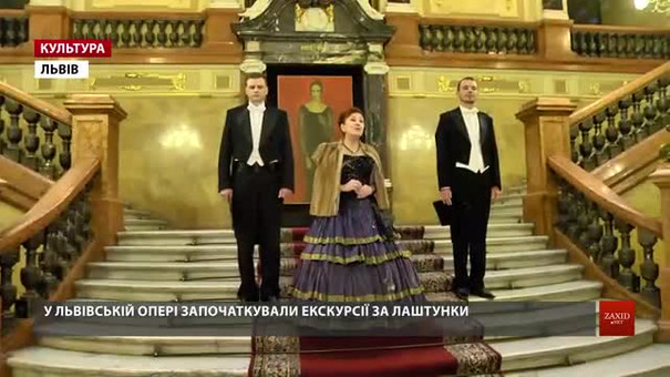 У Львівській опері започаткували екскурсії закапелками театру і у творчі цехи