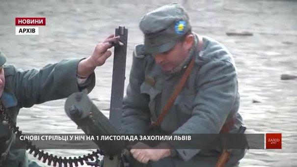 У Львові упродовж дня відбувається військово-історичне дійство «Проголошення ЗУНР»