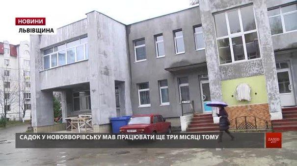 У Новояворівську 300 дітей залишились без дитячого садочка