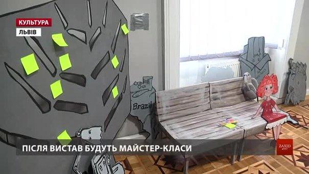 У Львові поставили першу ековиставу про сортування сміття «Знайдена лялька»