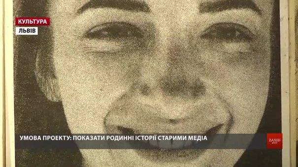 У львівському Музеї ідей презентували «Інтимний автопортрет»