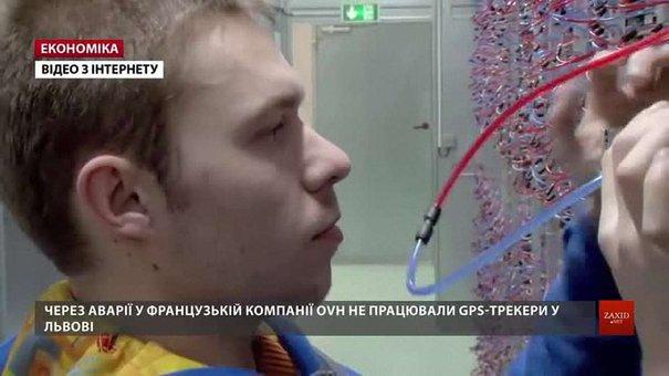 GPS-навігація громадського транспорту Львова вийшла з ладу через технічні неполадки у провайдера