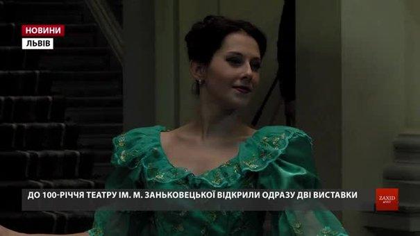 До Львова привезли оригінали сценічних костюмів Марії Заньковецької і Панаса Саксаганського