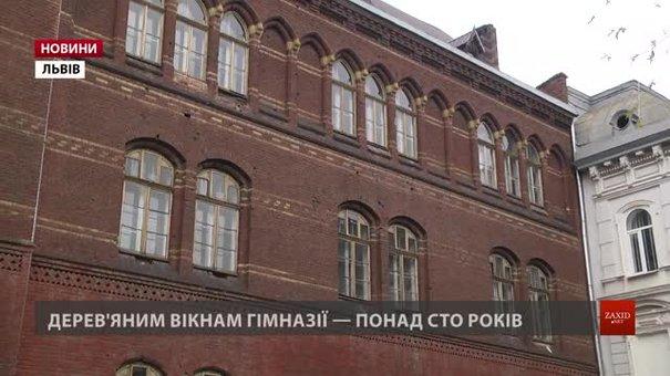 У Львівській правничій гімназії автентичні дерев'яні вікна хочуть замінити на металопластикові