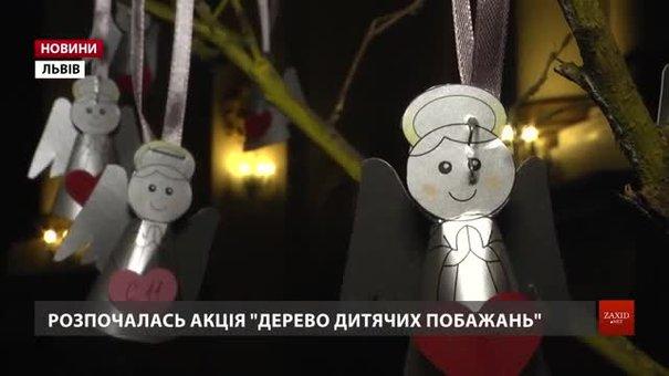У Львові шукають помічників Миколая для сиріт