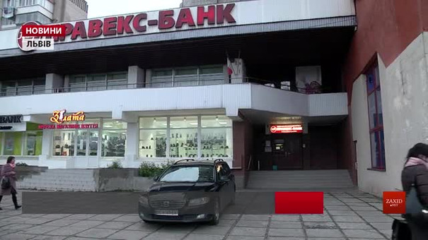 Двоє клієнтів львівського «Правекс-банку» виявили сувенірні купюри в особистих сейфах