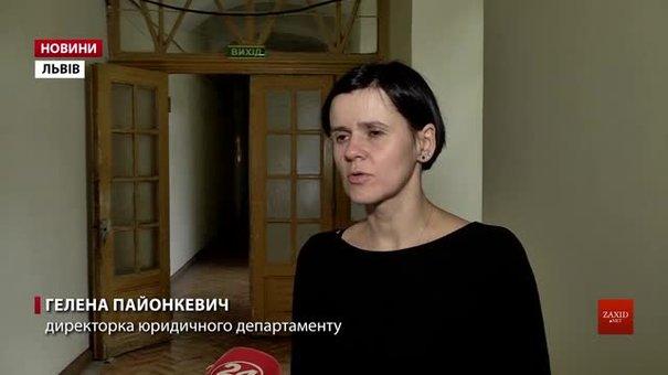Львівська міськрада затвердила меморандум щодо спірної землі з Рясне-Руським