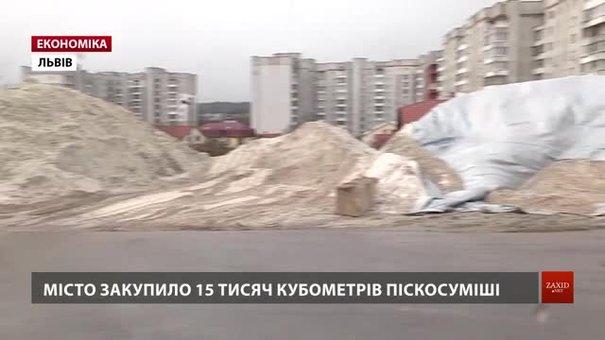 У Львові всі мости посипали піскосумішшю