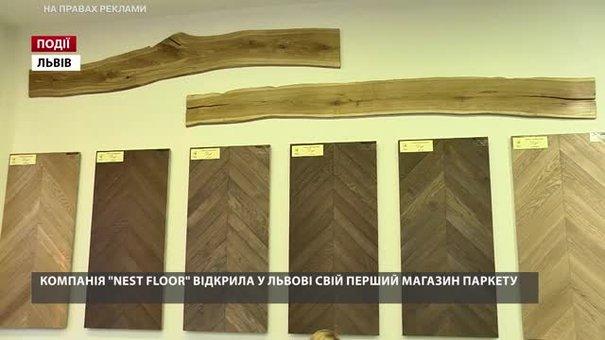 Компанія Nest Floor відкрила у Львові свій перший магазин паркету