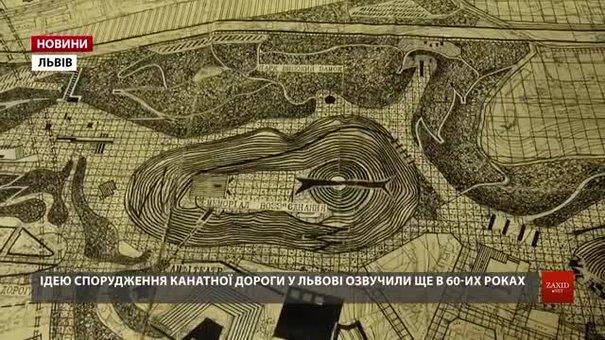 У Львові всерйоз заговорили про будівництво канатної дороги з центру на Високий замок