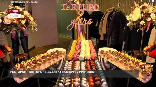Ресторан Tartufo відсвяткував другу річницю