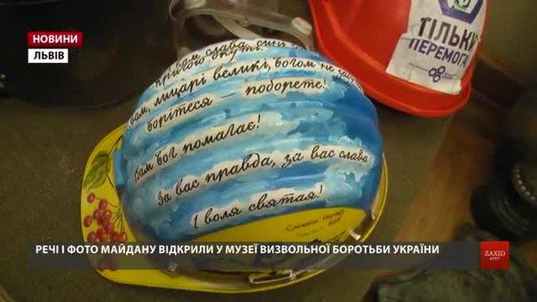 У річницю Революції Гідності у Львові відкрили виставку речей майданівців і світлин