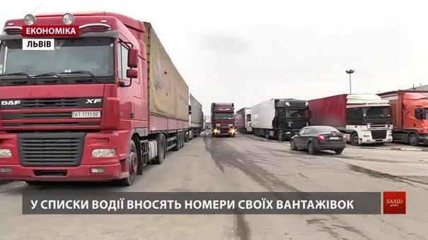 Дозволів на перевезення вантажу за кордон для водіїв фур не буде щонайменше тиждень