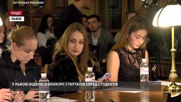 У Львові відбувся конкурс стартапів серед студентів