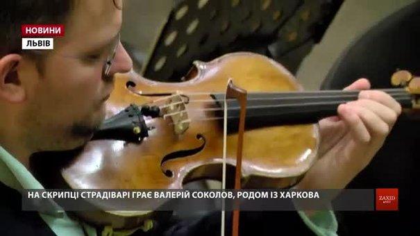 У Львові зазвучать скрипка Страдіварі та віолончель Аматі