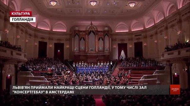 Львівський оркестр «INSO-Львів» зустріли оваціями у найкращих залах Нідерландів під час турне