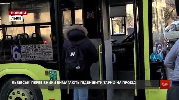 Львівська міськрада відшкодовуватиме перевізникам різницю між тарифами за проїзд