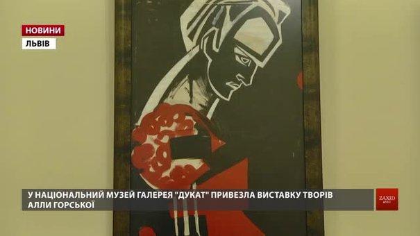 До Львова привезли твори шістдесятниці Алли Горської