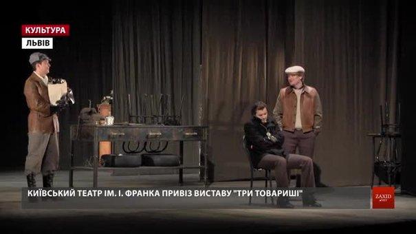 До 100-річчя заньківчан до Львова на гастролі приїхав київський театр ім. Івана Франка