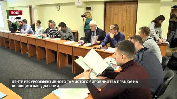 Центр ресурсоефективного та чистого виробництва працює на Львівщині вже 2 роки