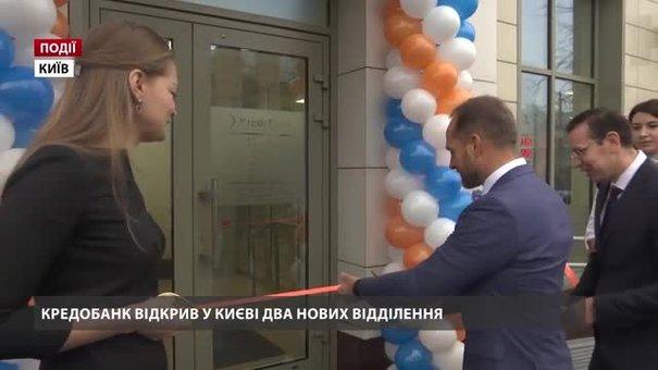 «Кредобанк» відкрив у Києві два нових відділення