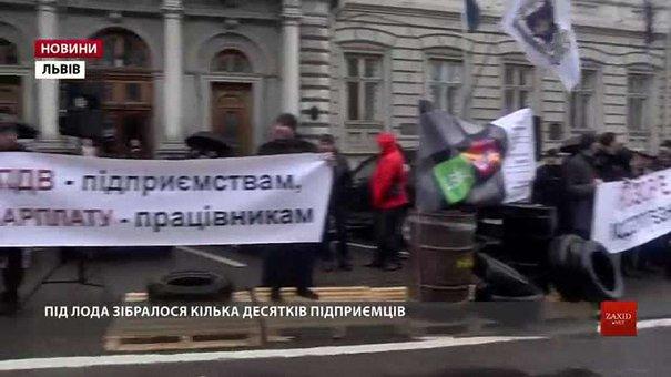 Львівські  бізнесмени влаштували акцію протесту під ЛОДА