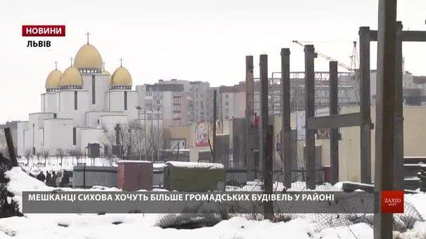 Мешканці Сихова проти будівництва біля «Арсену» багатоквартирних будинків