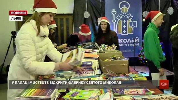 Волонтери Фабрики Святого Миколая рознесуть подарунки майже 3 тис. дітей