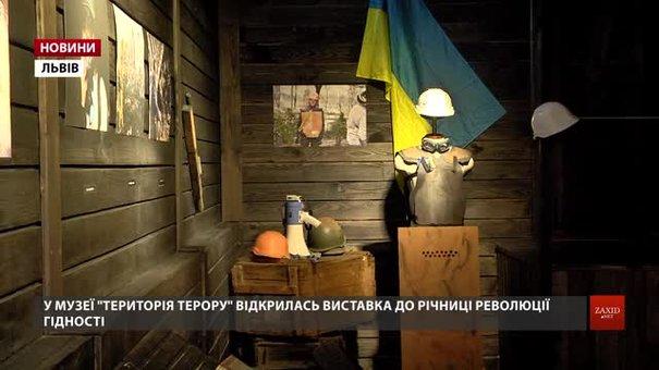 У музеї «Територія терору» відкрили виставку про Євромайдан