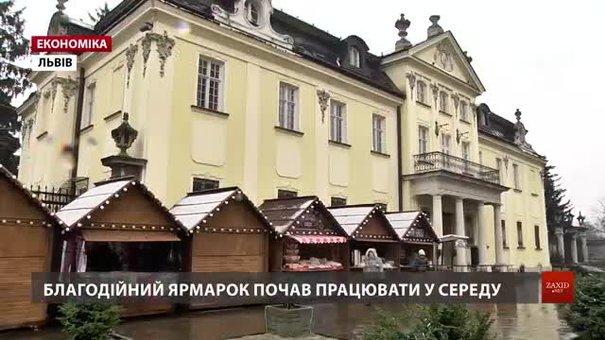 На Святоюрській горі у Львові розпочався благодійний ярмарок