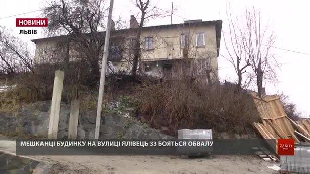Будинок, поряд із яким утворилось провалля, обіцяють укріпити до нового року