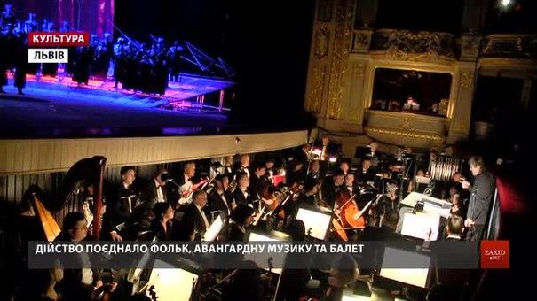 У Львові – світова прем'єра фольк-опери Станковича «Коли цвіте папороть»