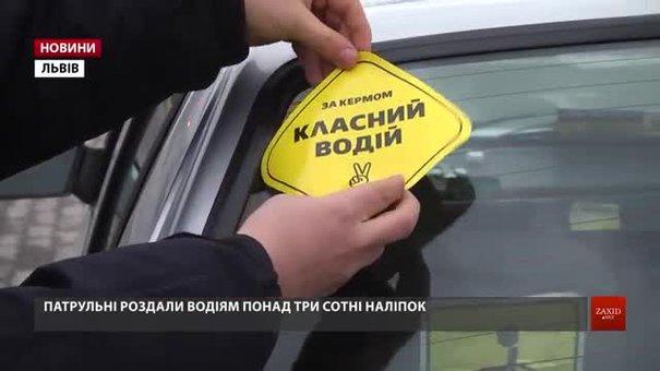 У Львові патрульні роздавали водіям мотиваційні наліпки