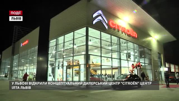У Львові відкрили концептуальний дилерський центр CITROËN Центр «Ілта Львів»