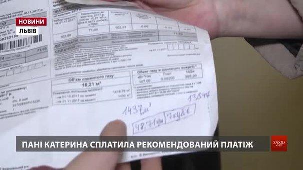Львів'яни можуть платити лише за спожиті кубометри газу