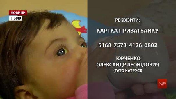 Для порятунку семимісячної дівчинки за два тижні потрібно зібрати €115 тис.