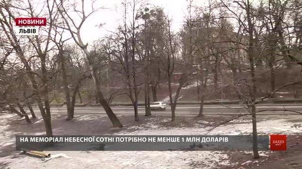 У Львові на Меморіал Небесної Сотні потрібно не менше $1 млн