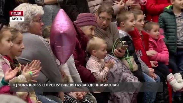 ТЦ King Kross Leopolis відсвяткував день Миколая