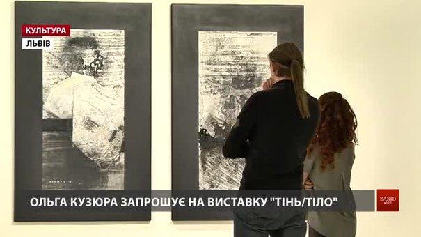 Ольга Кузюра запрошує на філософську виставку в стилі ню «Тінь/Тіло»