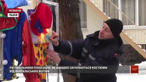 У Львові рятувальники показали, як від бенгальських вогнів горять карнавальні костюми