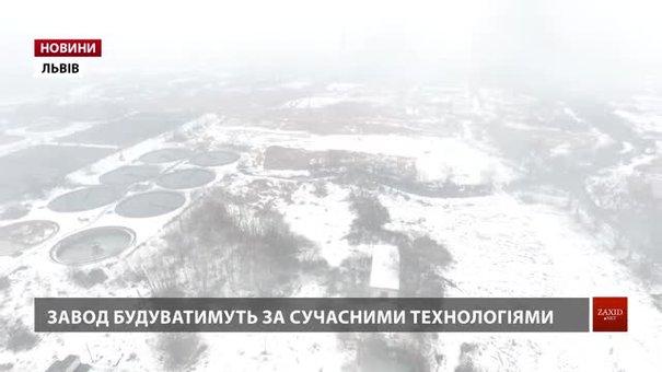 Сміттєпереробний завод у Львові зводитимуть наступного року на новій ділянці