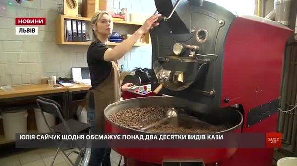 Львів'янка Юлія Сайчук щодня обсмажує два десятки різновидів кавових зерен