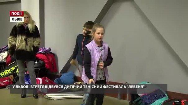 Маленькі тенісисти взяли участь у турнірі «Левеня»