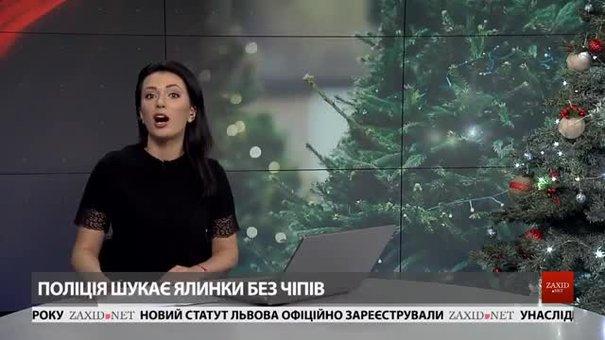 Головні новини Львова за 27 грудня