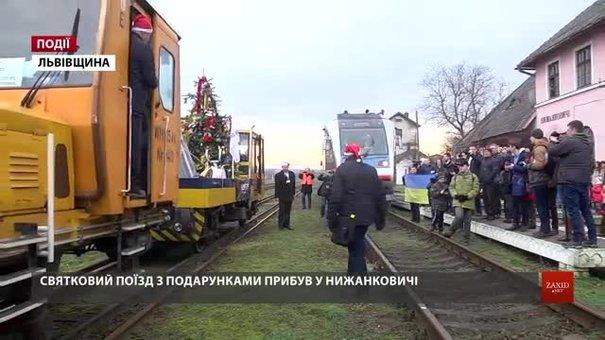 Святковий поїзд з подарунками прибув у Нижанковичі
